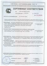 Сертификат соответствия (кликните для увеличения)