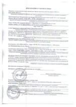 Декларация о соответствии (кликните для увеличения)