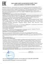 Декларация о соответствии ЕАС (кликните для увеличения)