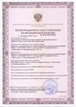 Регистрационное удостоверение на медицинское изделие (кликните для увеличения)
