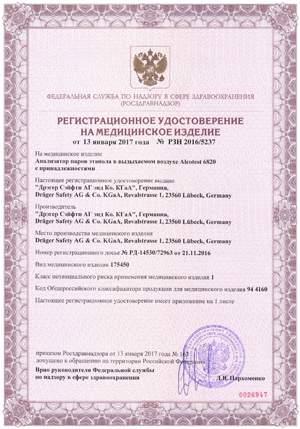 Регистрационное удостоверение на прибор (кликните для увеличения)